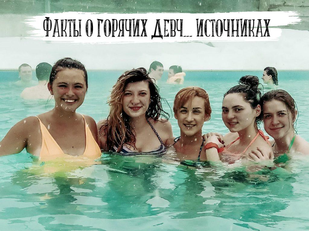 goryachie_istochniki