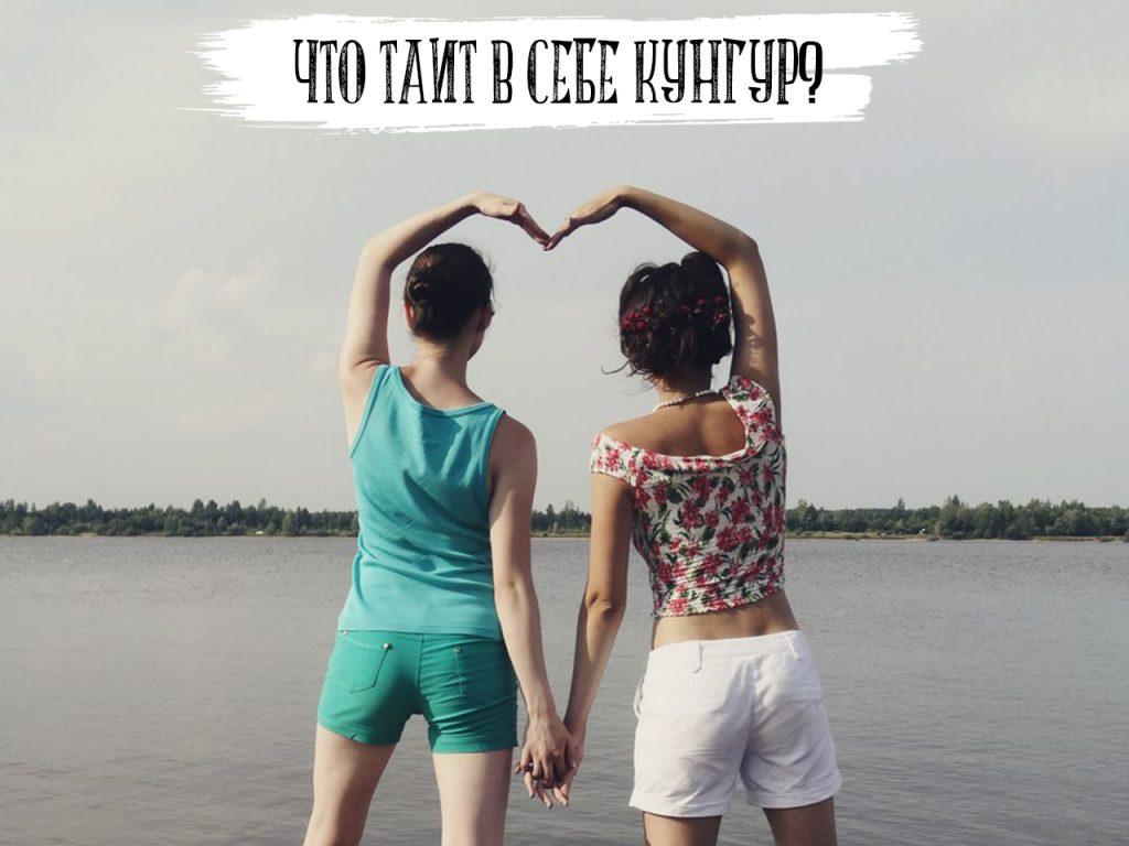 kungur_blog