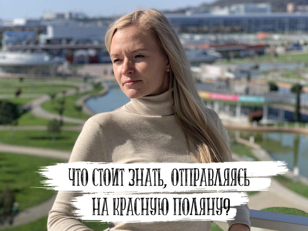 sochi_polyana_blog