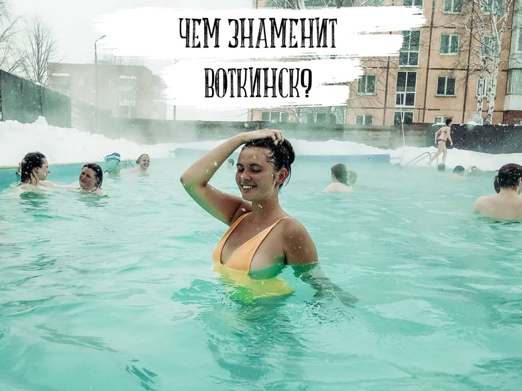 votkinsk_Blog_oblogka